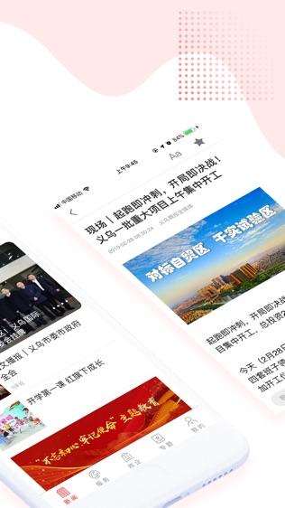 义乌新闻软件截图1