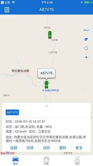 GPS查车