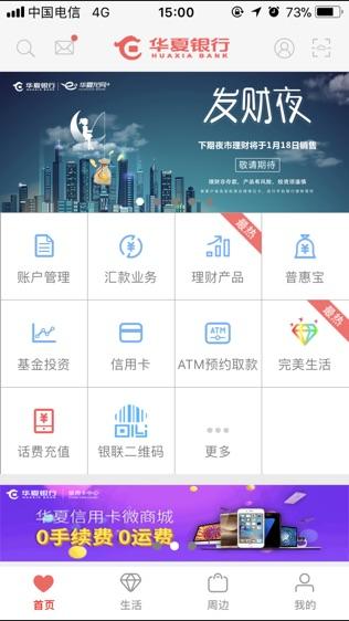 华夏银行手机银行软件截图0