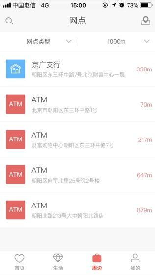 华夏银行手机银行软件截图2