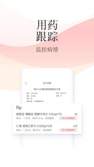石榴云医软件截图2