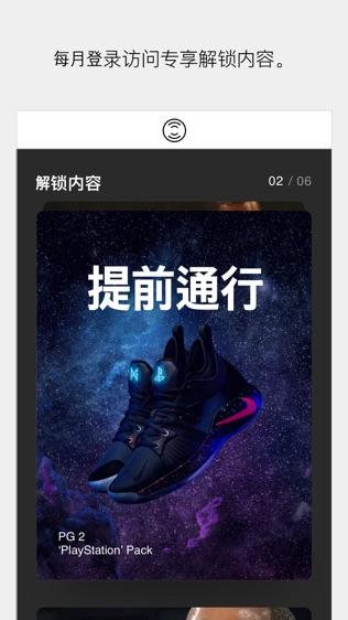 NikeConnect软件截图0