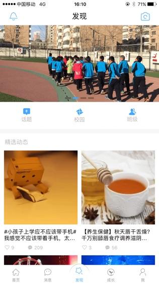 天津和校园(家长版)