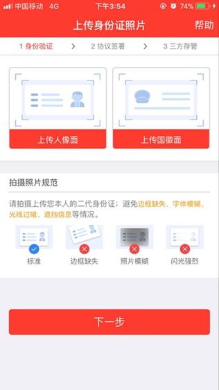 浙商证券开户软件截图0