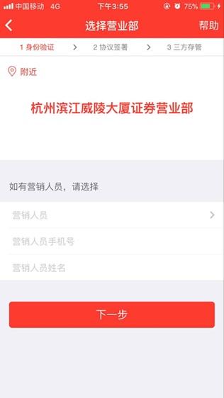 浙商证券开户软件截图1