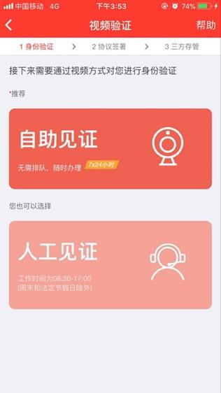 浙商证券开户软件截图2