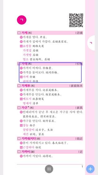 韩语口袋单词书