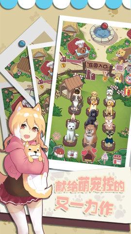 狗狗派对游戏软件截图2