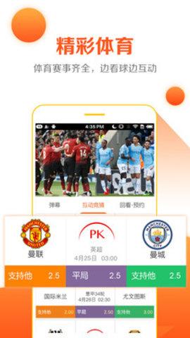云图高清手机电视软件软件截图2