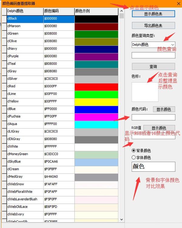 颜色编码查看器提取器下载