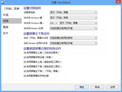 win10开始菜单软件(StartIsBack)下载