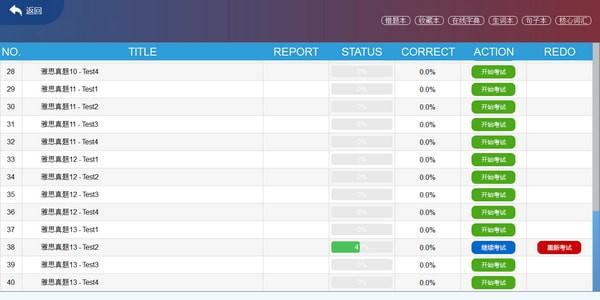匹克雅思真题机考软件(IELTS)下载