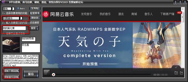 9平台歌曲保存下载