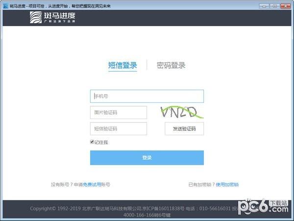 斑马梦龙网络计划软件下载