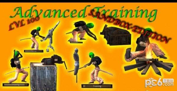 剑士沙盒高级培训MOD下载