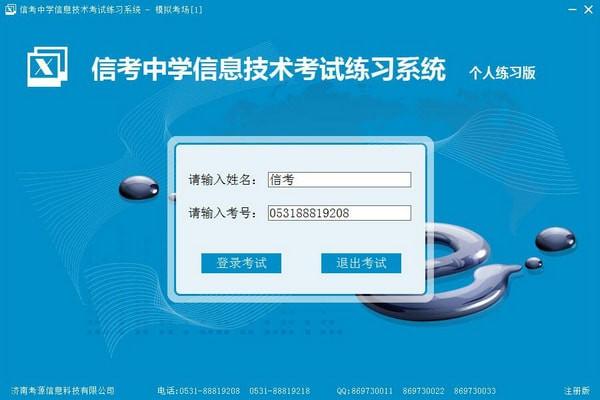 信考中学信息技术考试练习系统北京初中版下载