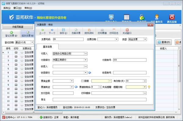信管飞票据打印软件下载
