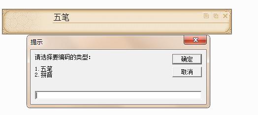 360Du输入法下载