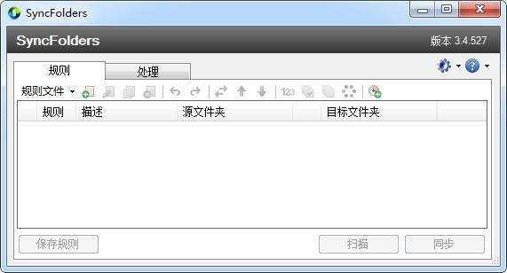 SyncFolders(同步备份软件)下载