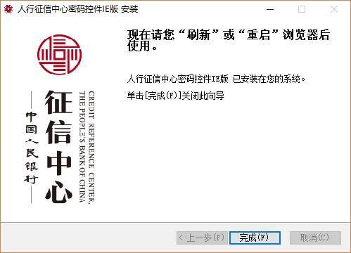 人行征信中心密码控件IE版下载