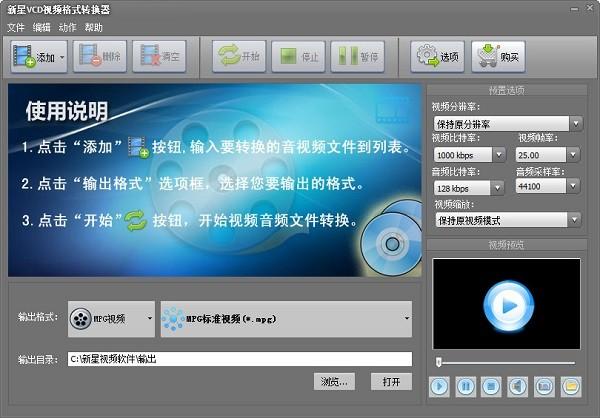 新星VCD视频格式转换器下载