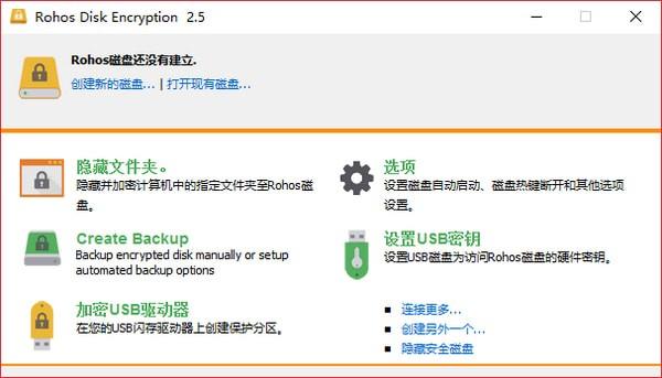 Rohos Disk Encryption(文件加密工具)下载