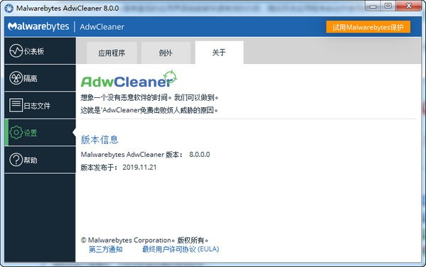 AdwCleaner(去广告工具栏)下载
