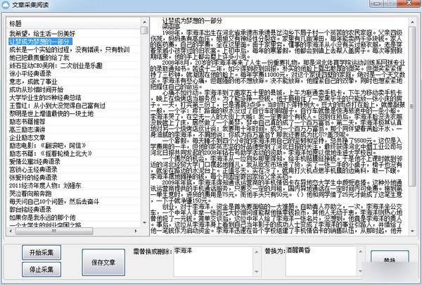 文章采集阅读软件下载