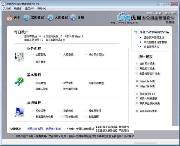 优易办公用品管理系统下载
