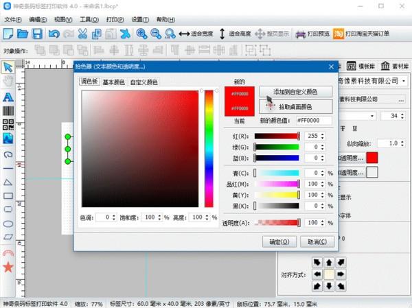 神奇条码标签打印软件下载