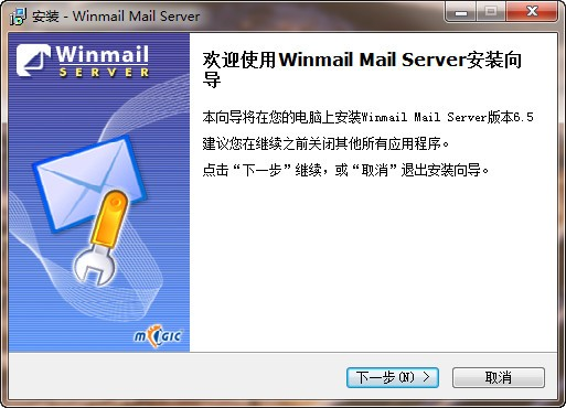 Winmail Mail Server(邮件服务器软件)下载