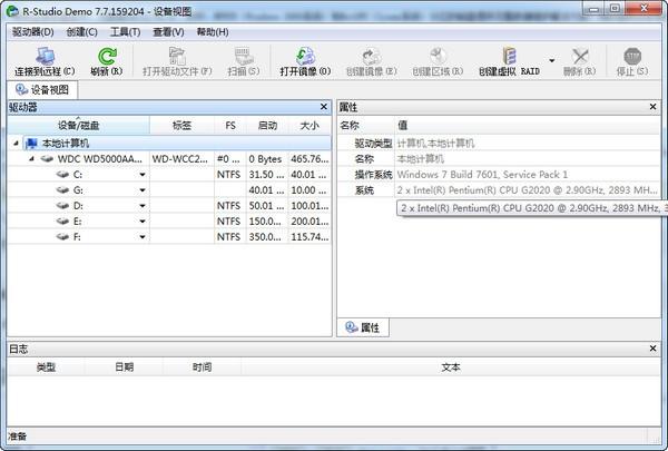 R-Studio(数据恢复软件)下载