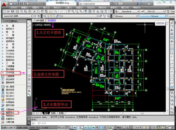 广联达CAD快速看图下载