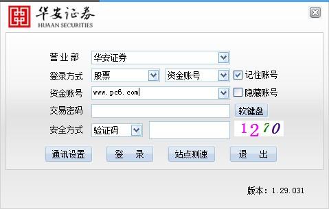 华安证券网上交易软件下载