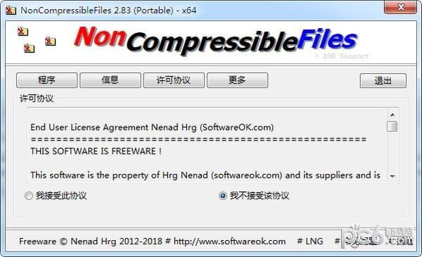NonCompressibleFiles(压缩文件创建工具)下载