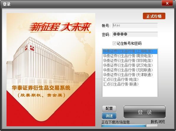 华泰证券衍生品交易系统下载