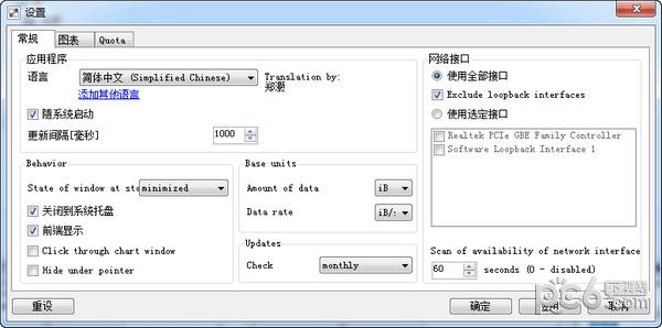NetTraffic(网络流量监测器)下载