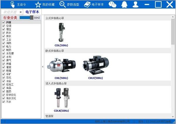 南方泵业选型软件下载