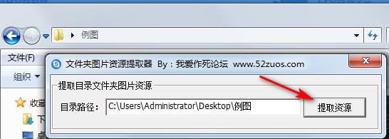 文件夹图片资源提取器下载