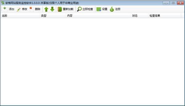 软格网站服务监控软件下载
