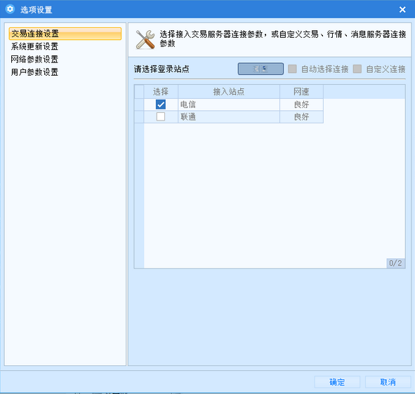 国泰君安PB交易系统下载