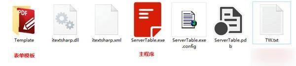 服务单生成系统下载