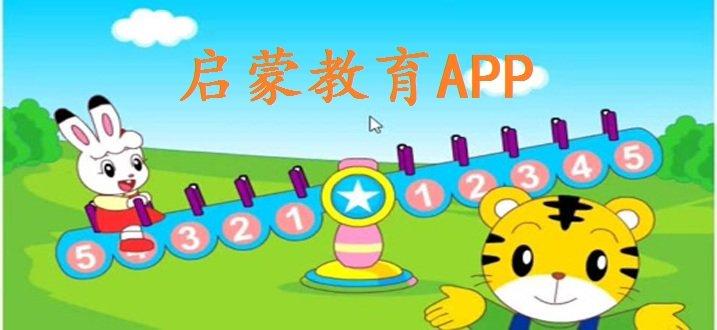启蒙教育app软件合辑