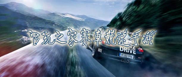 赛车竞速手游软件合辑