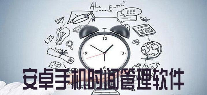 安卓手机时间管理软件