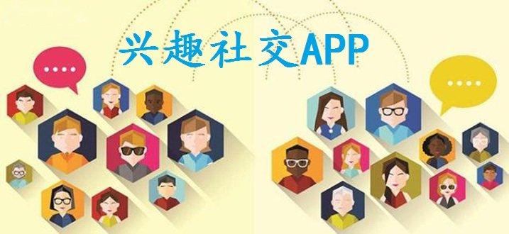 兴趣社交app