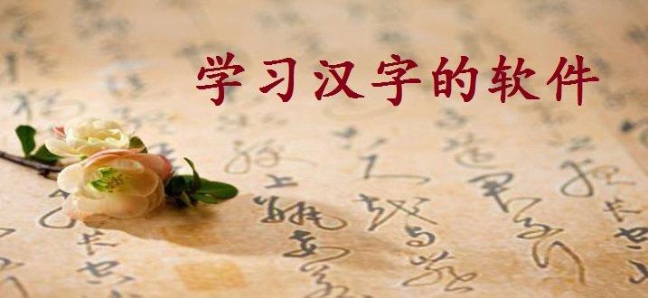 学习汉字的软件