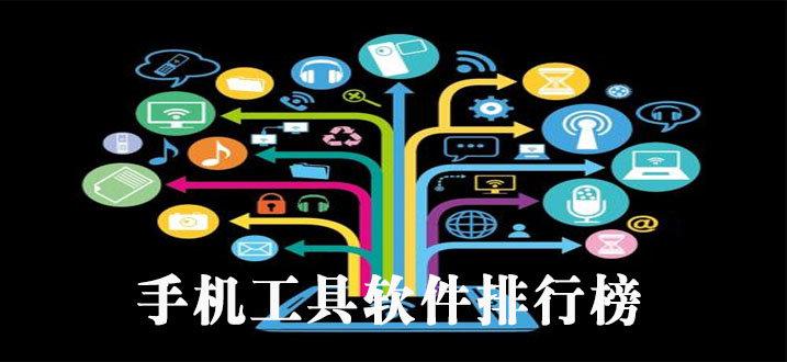手机工具软件