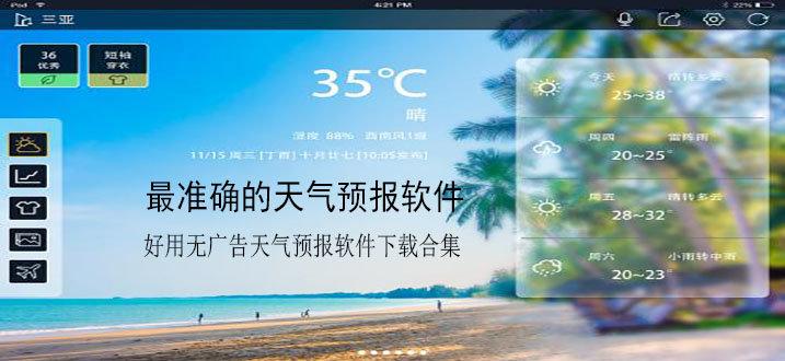 最准确的天气app软件合辑