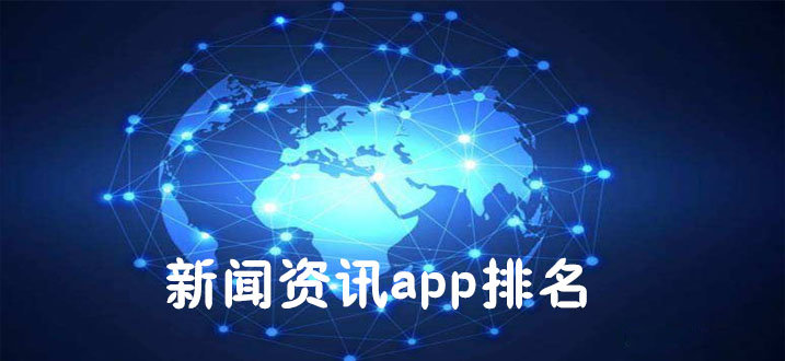 新闻资讯app推荐软件合辑